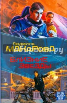 Близкие звездыБоевая отечественная фантастика<br>Планета Джунглей… <br>Огненный Файр… <br>Бескрайние океаны Сориссы… <br>Бесконечный калейдоскоп миров - огромная игрушка для курсанта Джоя Ива, юного и восторженного стажера галактической Ассоциации Свободного Поиска, - и тяжелый, скучный труд для капитана Рэджинальда Гардона. Однако неожиданно Рэджинальду поступает предложение, больше похожее на ультиматум. Спецслужбы приказывают ему отправиться на смертельно опасную планету миражей и взять там таинственный груз. Капитан и Джой решают любой ценой узнать, что спрятано в трюмах их звездолета…<br>