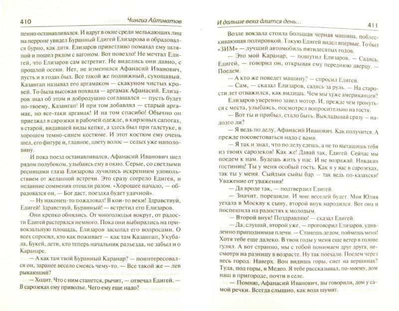 Иллюстрация 1 из 12 для Плаха. И дольше века длится день... - Чингиз Айтматов   Лабиринт - книги. Источник: Лабиринт
