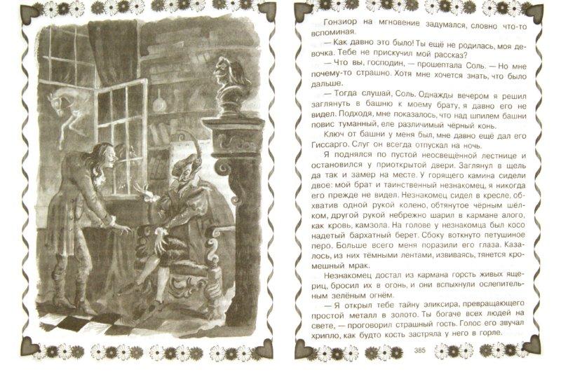 Иллюстрация 1 из 15 для Лучшее для девочек | Лабиринт - книги. Источник: Лабиринт