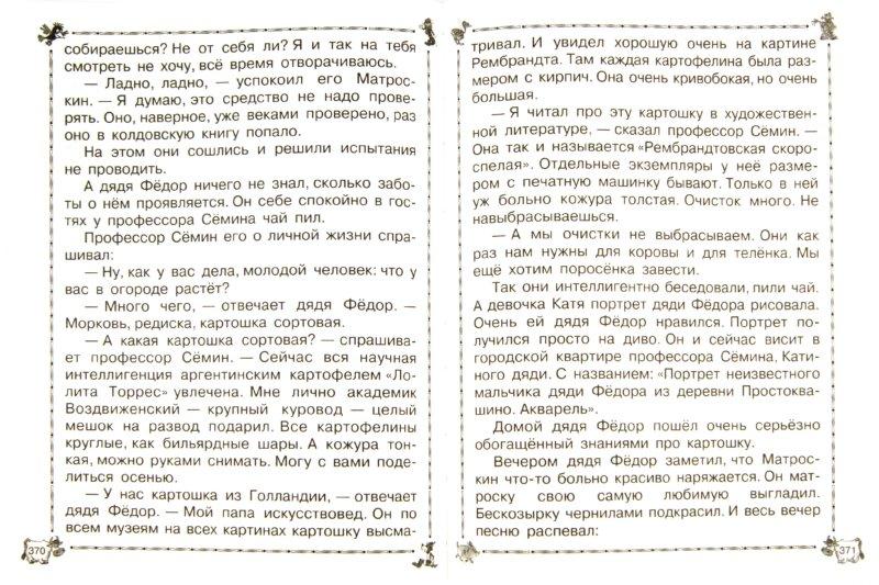 Иллюстрация 1 из 13 для Все истории о Простоквашино, или Дядя Федор, пес и кот - Эдуард Успенский | Лабиринт - книги. Источник: Лабиринт