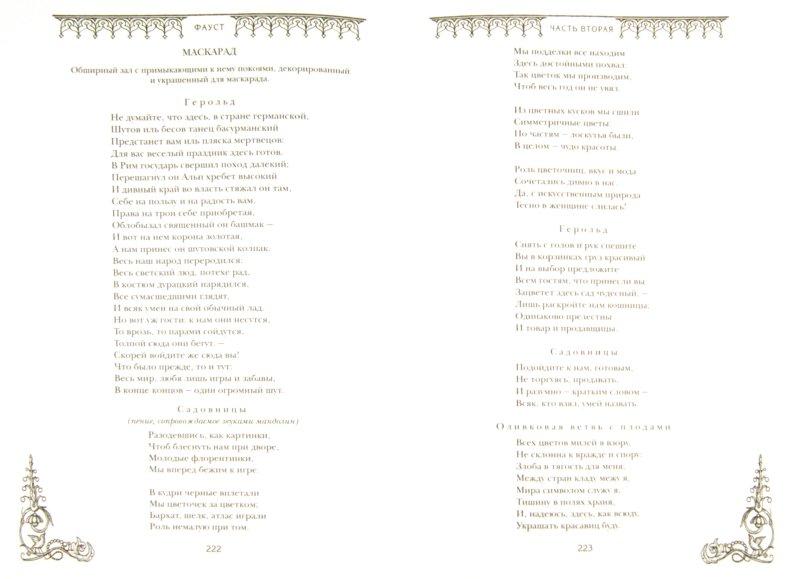 Иллюстрация 1 из 22 для Фауст - Иоганн Гете | Лабиринт - книги. Источник: Лабиринт