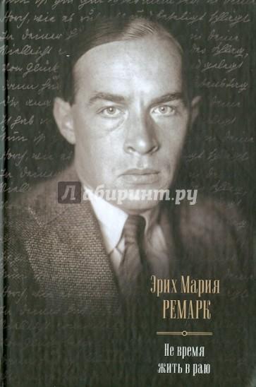 Время любить и время умирать (1958) — кинопоиск.