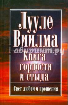 Обложка книги Книга гордости и стыда