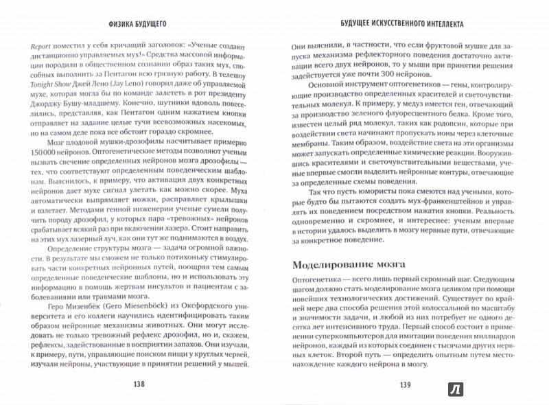 Иллюстрация 1 из 26 для Физика будущего - Митио Каку   Лабиринт - книги. Источник: Лабиринт