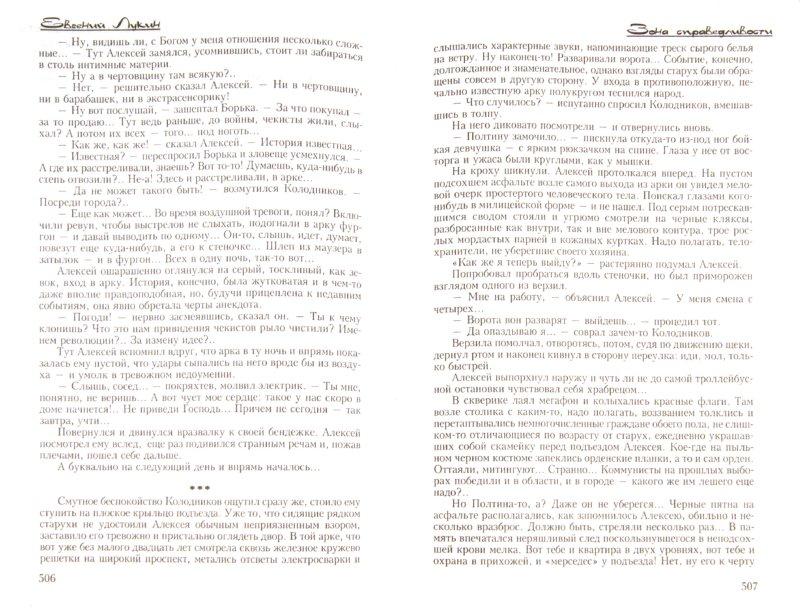 Иллюстрация 1 из 5 для Благие намерения - Евгений Лукин   Лабиринт - книги. Источник: Лабиринт