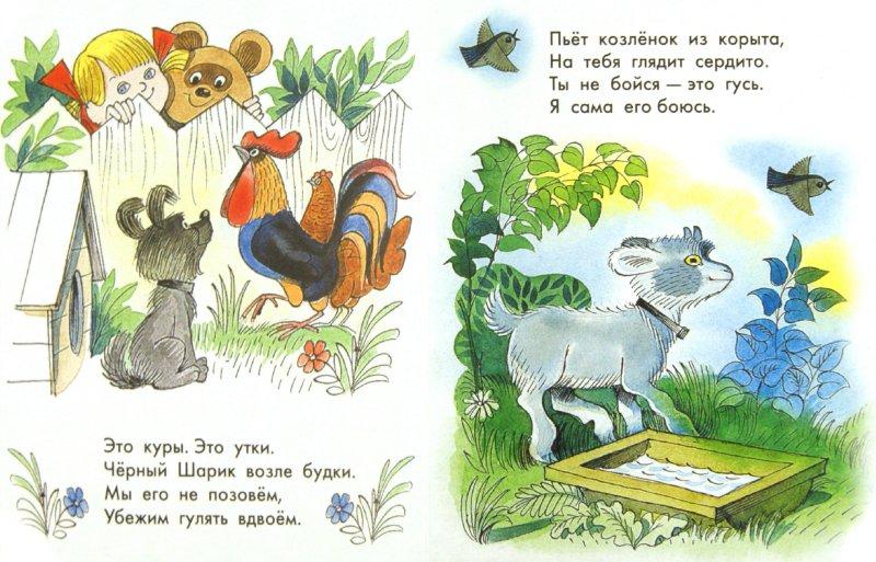 Иллюстрация 1 из 20 для Хрюшка обижается и другие стихи для самых маленьких | Лабиринт - книги. Источник: Лабиринт