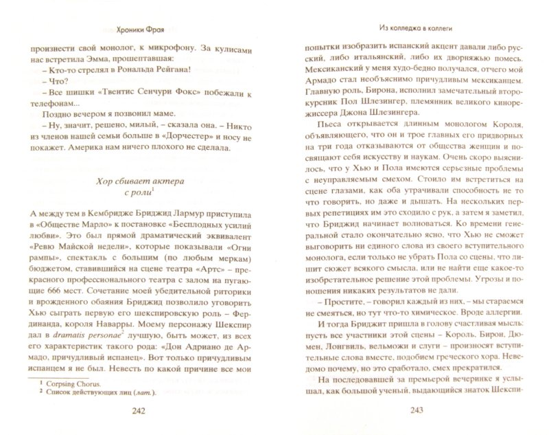 Иллюстрация 1 из 7 для Хроники Фрая - Стивен Фрай | Лабиринт - книги. Источник: Лабиринт