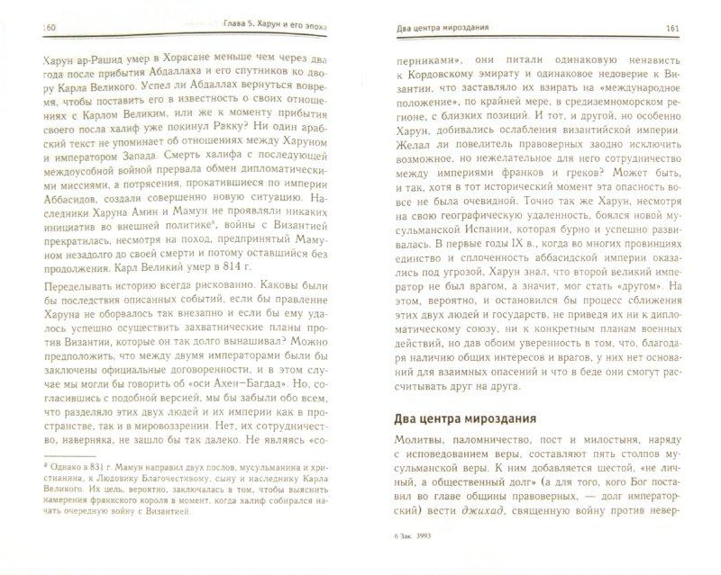 """Иллюстрация 1 из 5 для Харун ар-Рашид и времена """"Тысячи и одной ночи"""" - Андре Кло   Лабиринт - книги. Источник: Лабиринт"""