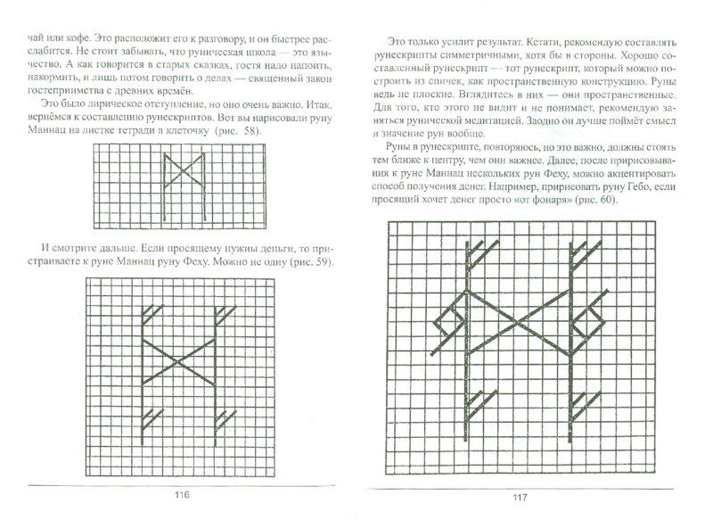 Иллюстрация 1 из 5 для Амулетная практика рунической магии - С. Батюшков | Лабиринт - книги. Источник: Лабиринт