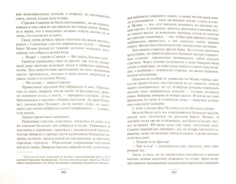 Иллюстрация 1 из 6 для Млава Красная - Перумов, Камша | Лабиринт - книги. Источник: Лабиринт