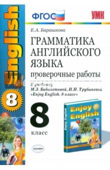 """Грамматика английского языка. Провер. работы 8 класс: к уч. М.Биболетовой """"Enjoy English. 8кл"""" ФГОC"""