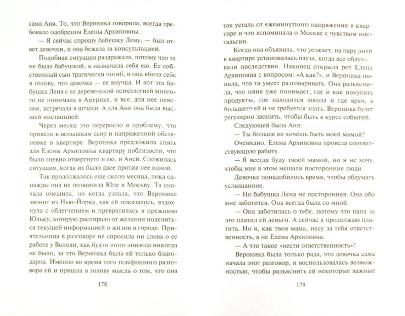 Иллюстрация 1 из 11 для Разборки в тестовом режиме - Анатолий Сигов | Лабиринт - книги. Источник: Лабиринт
