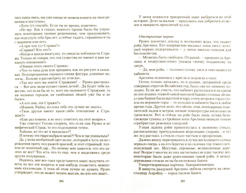Иллюстрация 1 из 6 для Дорога в ночь - Юлия Архарова | Лабиринт - книги. Источник: Лабиринт