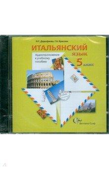 Итальянский  язык. 5 класс. Аудиоприложение к учебному пособию (CD)