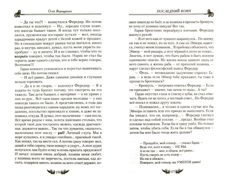 Иллюстрация 1 из 16 для Последний воин - Олег Верещагин | Лабиринт - книги. Источник: Лабиринт