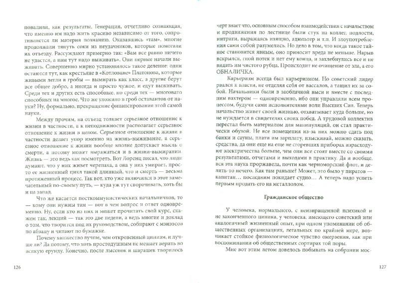 Иллюстрация 1 из 5 для Опыты на себе - Ольга Шамборант | Лабиринт - книги. Источник: Лабиринт