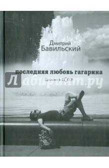 Последняя любовь ГагаринаСовременная отечественная проза<br>Новый роман Дмитрия Бавильского - о том, что мечты сбываются, большие деньги необязательно портят хорошего человека, побег возможен, любовь нечаянно нагрянет, когда ее совсем не ждешь.<br>Это роман-притча, роман-мечта, в которой кризис среднего возраста оборачивается счастьем без конца, а суровая реальность девяностых - взлетной дорожкой в личное счастье.<br>
