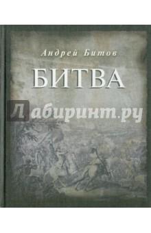 БитваКлассическая отечественная проза<br>Эта небольшая книга писалась несколько лет. Эссе, вошедшие в Битву, именно о битве. Русский язык, русская поэзия - вот поле, на котором происходит это славнейшее из сражений. <br>Автор посвятил свою книгу 300-летию Полтавской битвы. <br>В оформлении книги использован офорт работы А.В.Лохманова Полтавская баталия.<br>