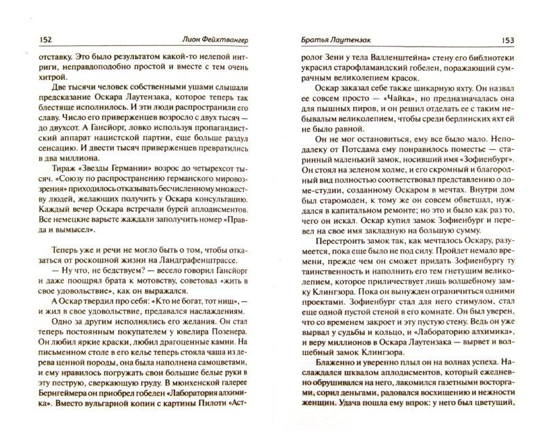 Иллюстрация 1 из 7 для Братья Лаутензак - Лион Фейхтвангер | Лабиринт - книги. Источник: Лабиринт