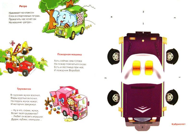 Иллюстрация 1 из 9 для Старинные машины - Владимир Степанов | Лабиринт - книги. Источник: Лабиринт