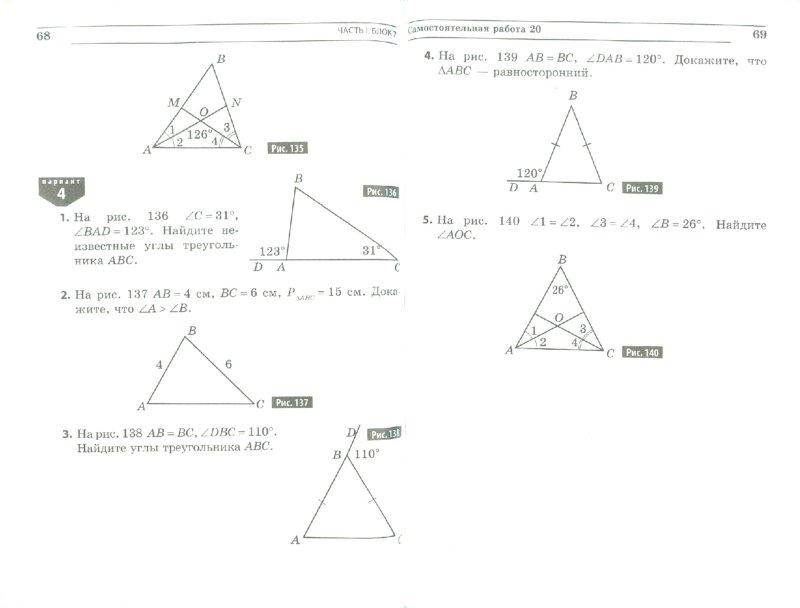 Иллюстрация 1 из 11 для Геометрия. 7 класс. Сборник заданий для тематического и итогового контроля знаний. ФГОС - Алла Ершова | Лабиринт - книги. Источник: Лабиринт