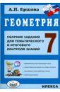 Геометрия. 7 класс. Сборник заданий для тематического и итогового контроля знаний. ФГОС