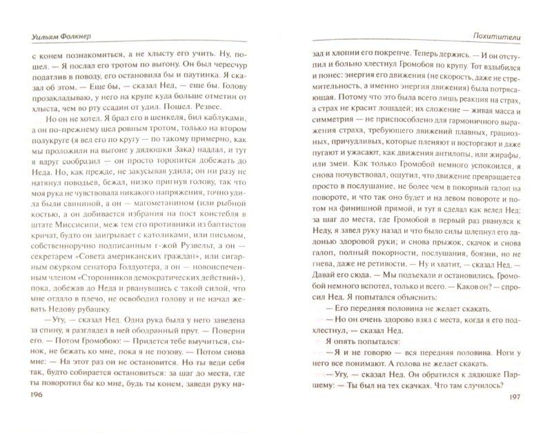 Иллюстрация 1 из 13 для Похитители - Уильям Фолкнер | Лабиринт - книги. Источник: Лабиринт