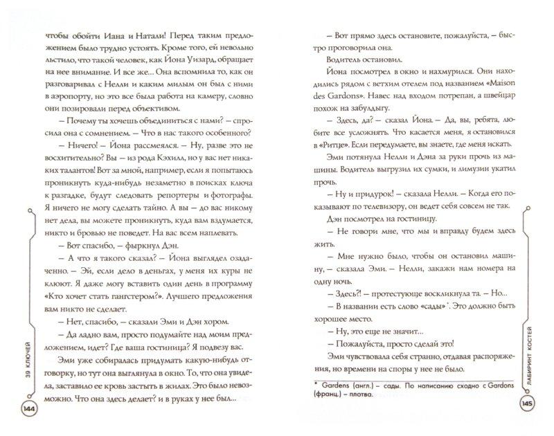Иллюстрация 1 из 6 для Лабиринт костей - Рик Риордан | Лабиринт - книги. Источник: Лабиринт