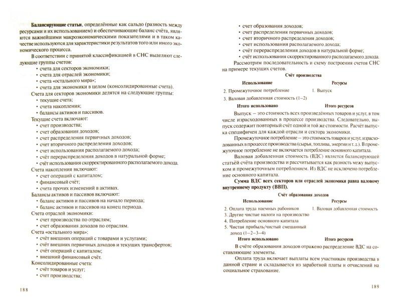 Иллюстрация 1 из 3 для Статистика - Марина Лезина   Лабиринт - книги. Источник: Лабиринт