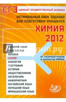 ЕГЭ 2012. Химия. Оптимальный банк заданий для подготовки учащихся