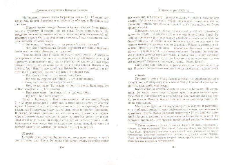 Иллюстрация 1 из 32 для Дневник послушника Николая Беляева (преподобного оптинского старца Никона) - Николай Беляев | Лабиринт - книги. Источник: Лабиринт