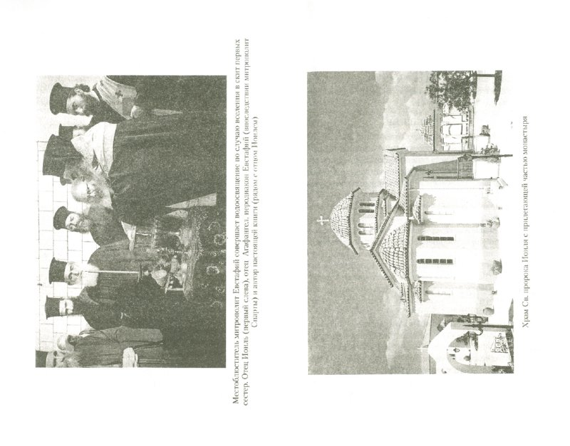 Иллюстрация 1 из 11 для На Господа уповах. Жизнеописание старца Иоиля | Лабиринт - книги. Источник: Лабиринт