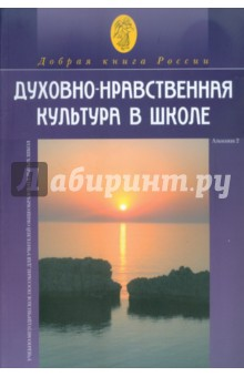 Духовно-нравственная культура в школе. Сборник № 2