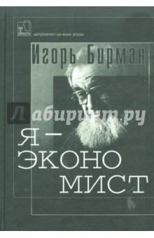 Обложка книги Я - экономист (о себе любимом)