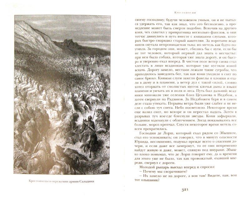 Иллюстрация 1 из 8 для Крестоносцы - Генрик Сенкевич | Лабиринт - книги. Источник: Лабиринт