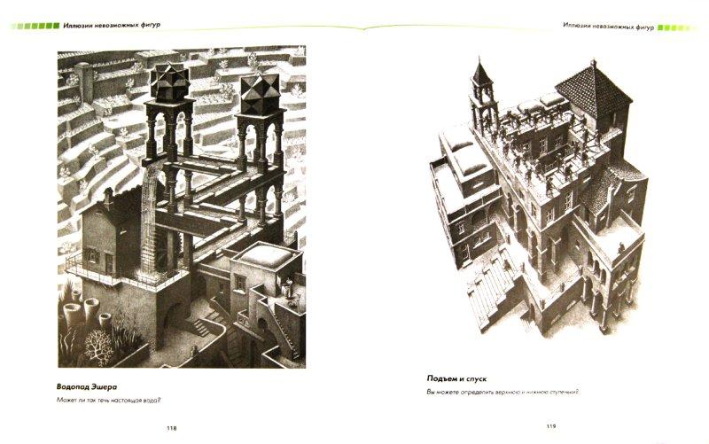 Иллюстрация 1 из 12 для Удивительные трюки зрения: как работают оптические иллюзии - Ал Секель | Лабиринт - книги. Источник: Лабиринт