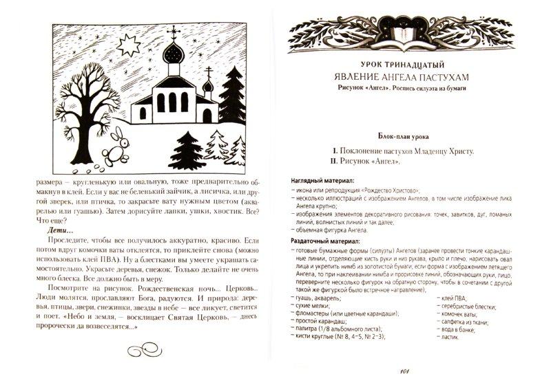 Иллюстрация 1 из 16 для Я иду на урок в Воскресную школу. Закон Божий и уроки детского творчества - Жукова, Волкова | Лабиринт - книги. Источник: Лабиринт