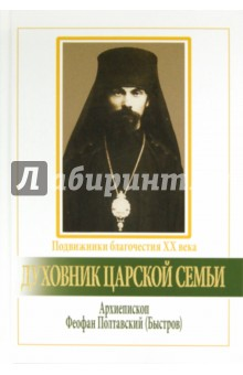 Духовник царской семьи. Архиепископ Феофан Полтавский, Новый Затворник