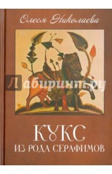 Кукс из рода СерафимовОбщие вопросы православия<br>Новая книга московской писательницы Олеси Николаевой Куке из рода серафимов, включающая одноименную повесть и рассказы, продолжает традиции классической русской литературы и затрагивает вечные темы, волнующие человека. Она - о выборе пути и способа жизни, о жажде красоты, о тоске по смыслу существования, о любви. Она - о том, как был бы прекрасен человек, если бы он сам не предавал себя во власть своим страстям и иллюзиям. Писательница исследует психологические и экзистенциальные ситуации, когда идея, не укорененная во Христе, захватывает и порабощает человека, искривляя его сознание и подталкивая к бездне. Лихо закрученные сюжеты, экстравагантные характеры, современная жизнь, преподанная как экзотика. И все же - это светлая книга. Как и во всей прозе Николаевой, в ней есть над чем посмеяться и чему умилиться. А есть и герои, которых можно просто полюбить.<br>
