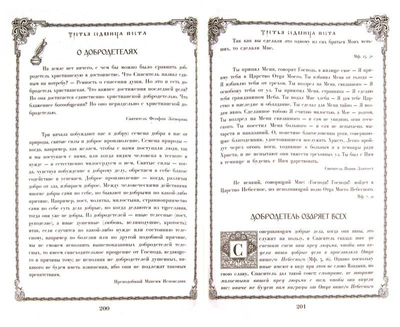 Иллюстрация 1 из 30 для Чтение на каждый день Великого поста | Лабиринт - книги. Источник: Лабиринт