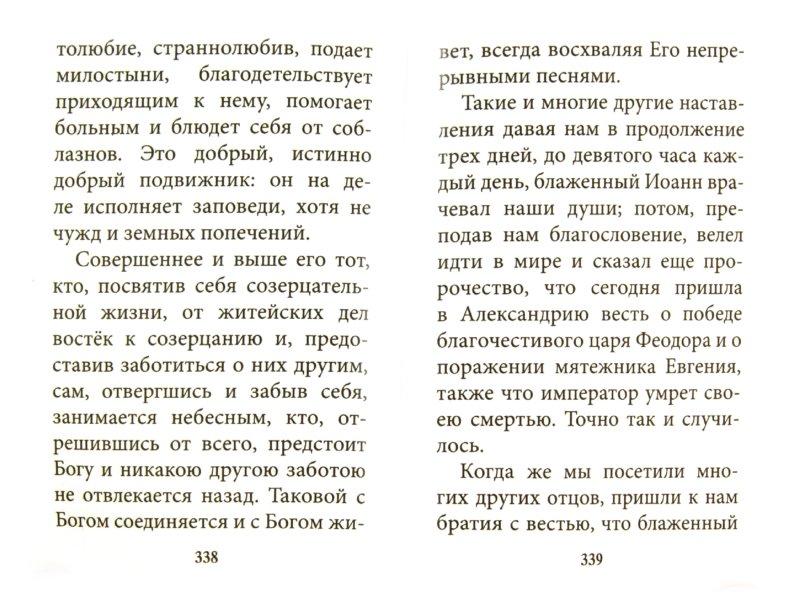Иллюстрация 1 из 19 для Лавсаик - Епископ Палладий | Лабиринт - книги. Источник: Лабиринт