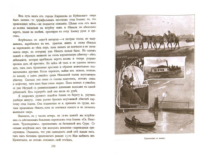 Иллюстрация 1 из 3 для О. Иоанн Кронштадтский. Полная биография с иллюстрациями - Михаил Иеромонах | Лабиринт - книги. Источник: Лабиринт