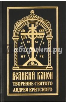 Великий канон: Творение святого преподобного Андрея Критского