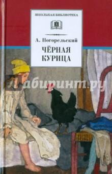 Черная курица, или Подземные жители. Лафертовская Маковница