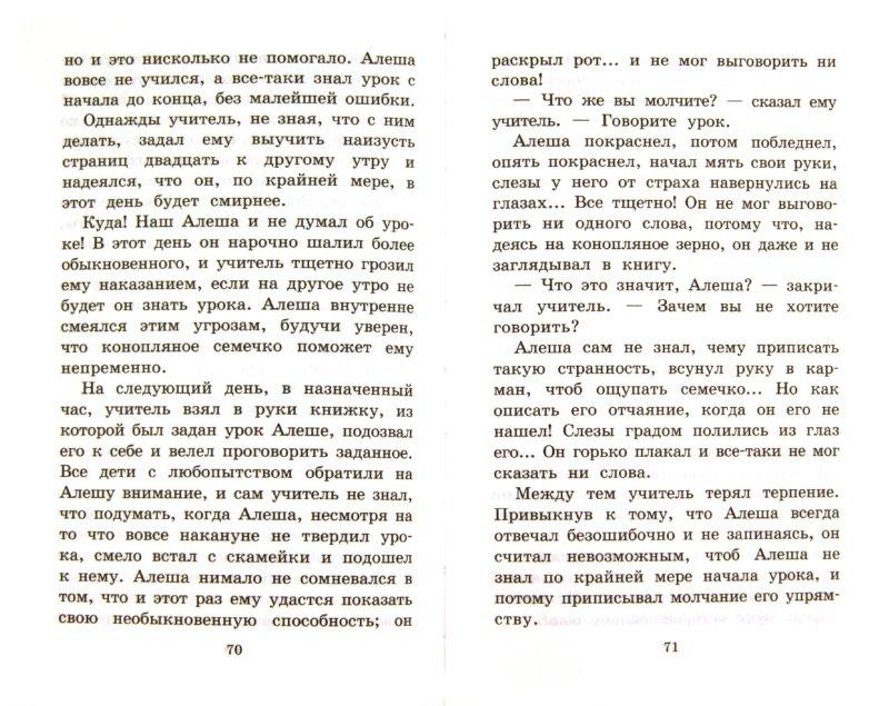 Иллюстрация 1 из 35 для Черная курица, или Подземные жители. Лафертовская Маковница - Антоний Погорельский   Лабиринт - книги. Источник: Лабиринт