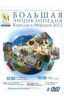 Большая энциклопедия Кирилла и Мефодия 2012 (2 DVDpc)
