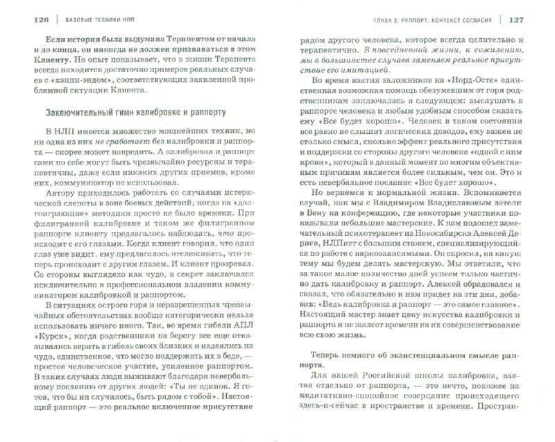 Иллюстрация 1 из 36 для Базовые техники NLP и хорошо сформированный результат - Надежда Владиславова | Лабиринт - книги. Источник: Лабиринт