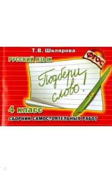 """Сборник самостоятельных работ """"Подбери слово!"""". 4-й класс"""