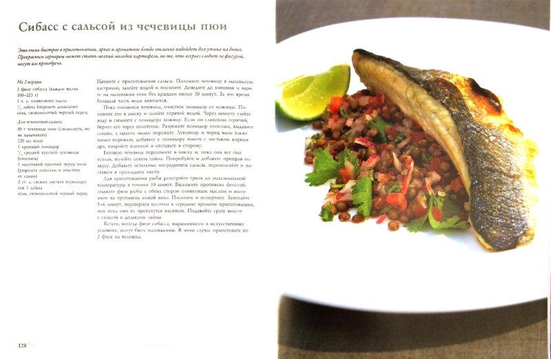 Иллюстрация 1 из 13 для Как готовить быстрые закуски, бобовые, консервированные заготовки, диетические и праздничные блюда - Делия Смит | Лабиринт - книги. Источник: Лабиринт
