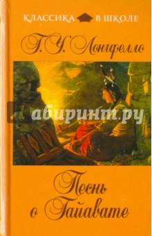 Песнь о Гайавате